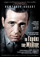 The Maltese Falcon - Greek Movie Poster (xs thumbnail)