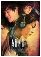Wai nei chung ching - Hong Kong Movie Poster (xs thumbnail)