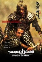 Sword In The Moon - Thai poster (xs thumbnail)