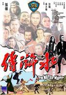 Shui hu zhuan - Hong Kong Movie Cover (xs thumbnail)