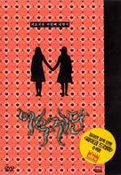 Yeogo goedam 3: Yeowoo gyedan - South Korean DVD cover (xs thumbnail)