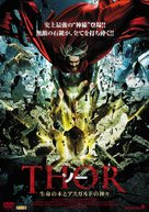 Almighty Thor - Japanese Movie Cover (xs thumbnail)