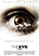 The Eye - Greek Movie Poster (xs thumbnail)
