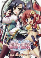 """Koihime musô"" - Japanese DVD cover (xs thumbnail)"