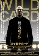 Wild Card - Japanese Movie Poster (xs thumbnail)
