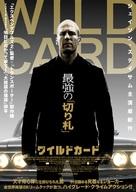 Wild Card - Japanese Movie Poster (xs thumbnail)