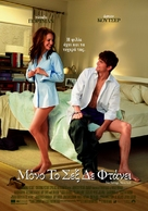 No Strings Attached - Greek Movie Poster (xs thumbnail)