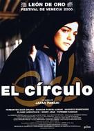 Dayereh - Spanish Movie Poster (xs thumbnail)