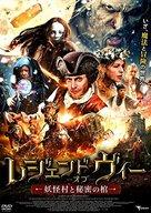 Viy 3D - Japanese DVD movie cover (xs thumbnail)