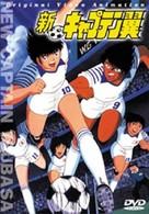 """Captain Tsubasa"" - Japanese DVD cover (xs thumbnail)"