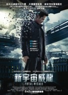 Total Recall - Hong Kong Movie Poster (xs thumbnail)