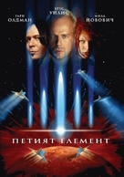 The Fifth Element - Bulgarian DVD cover (xs thumbnail)