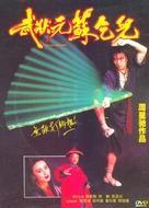 King Of Beggars - Hong Kong Movie Cover (xs thumbnail)