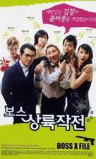 Boss sangrokjakjeon - South Korean poster (xs thumbnail)