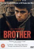 Brat 2 - British DVD movie cover (xs thumbnail)