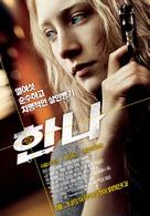Hanna - South Korean Movie Poster (xs thumbnail)
