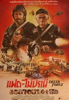 The Delta Force - Thai Movie Poster (xs thumbnail)