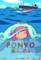 Gake no ue no Ponyo - Romanian Movie Poster (xs thumbnail)