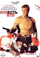 Flic ou voyou - Russian Movie Cover (xs thumbnail)