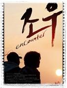Jo woo - South Korean Movie Poster (xs thumbnail)
