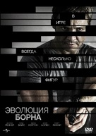 The Bourne Legacy - Russian DVD cover (xs thumbnail)