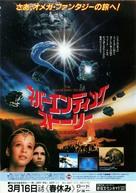 Die unendliche Geschichte - Japanese Movie Poster (xs thumbnail)