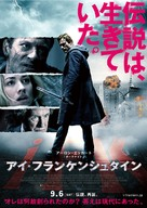 I, Frankenstein - Japanese Movie Poster (xs thumbnail)