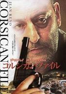 L'enquête corse - Japanese Movie Poster (xs thumbnail)