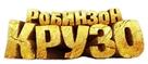 Robinson - Russian Logo (xs thumbnail)