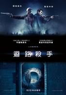 Looper - Taiwanese Movie Poster (xs thumbnail)
