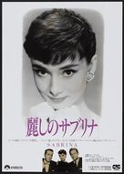 Sabrina - Japanese Movie Poster (xs thumbnail)
