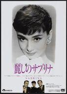 Sabrina - Japanese Movie Poster (xs thumbnail)