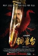 Tong que tai - Hong Kong Movie Poster (xs thumbnail)