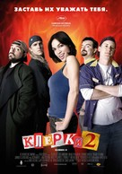 Clerks II - Russian Movie Poster (xs thumbnail)