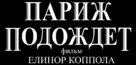 Bonjour Anne - Russian Logo (xs thumbnail)