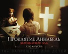 Annabelle: Creation - Russian Movie Poster (xs thumbnail)