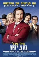 Anchorman: The Legend of Ron Burgundy - Israeli Movie Poster (xs thumbnail)