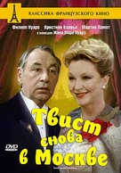 Twist again à Moscou - Russian Movie Cover (xs thumbnail)