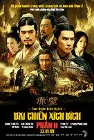 Chi bi xia: Jue zhan tian xia - Vietnamese Movie Poster (xs thumbnail)