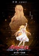 Quan zhi gao shou zhi dian feng rong yao - Chinese Movie Poster (xs thumbnail)