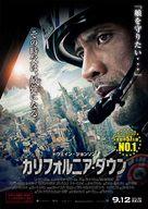 San Andreas - Japanese Movie Poster (xs thumbnail)