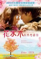 Hanamizuki - Taiwanese Movie Poster (xs thumbnail)