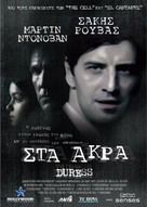Duress - Greek Movie Poster (xs thumbnail)