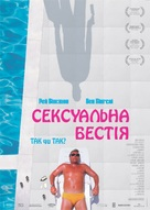 Sexy Beast - Ukrainian poster (xs thumbnail)