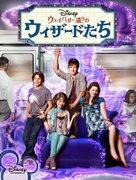 """Wizards of Waverly Place"" - Japanese Movie Poster (xs thumbnail)"