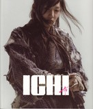 Ichi - Japanese Movie Poster (xs thumbnail)