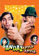 Andaz Apna Apna - Indian Movie Cover (xs thumbnail)