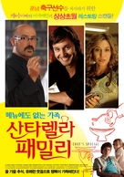Fuera de carta - South Korean Movie Poster (xs thumbnail)