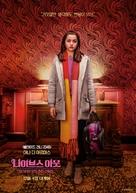 Knives Out - South Korean Movie Poster (xs thumbnail)