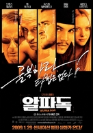 Alpha Dog - South Korean Movie Poster (xs thumbnail)